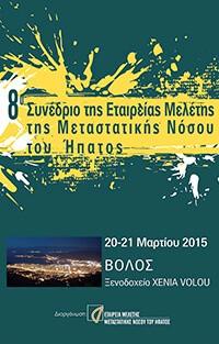 8ο Συνέδριο της Εταιρείας Μελέτης της Μεταστατικής Νόσου του Ήπατος