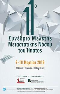 11ο Συνέδριο Μελέτης Μεταστατικής Νόσου του Ήπατος