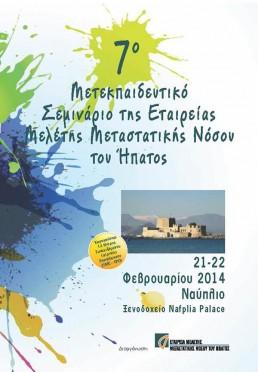 7ο Πανελλήνιο Συνέδριο Εταιρείας Μελέτης Μεταστατικής Νόσου του Ήπατος
